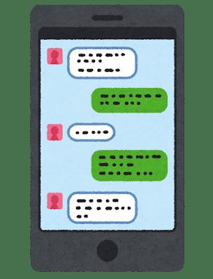 computer_message_app.png