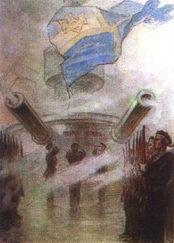 Малюнок «Підйом українського прапора» в інтерпретації ветерана армії УНР Леоніда Перфецького