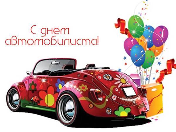 Поздравления с Днем автомобилиста: прикольные, видео ...