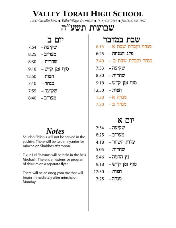Shavuos Schedule 5775