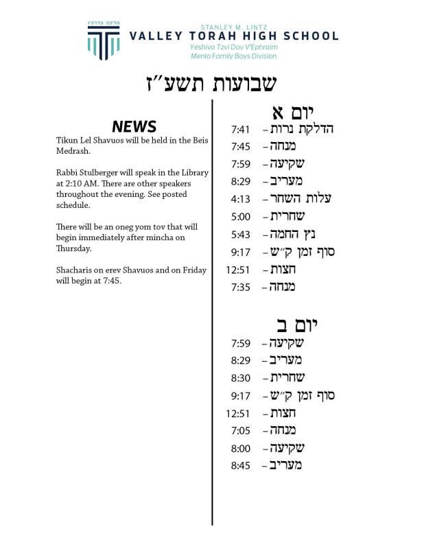 Shavuos Schedule 5777.jpg