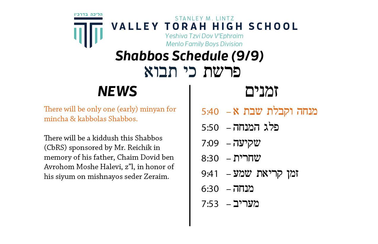 Shabbos Parashas Ki Savo 5777.jpg