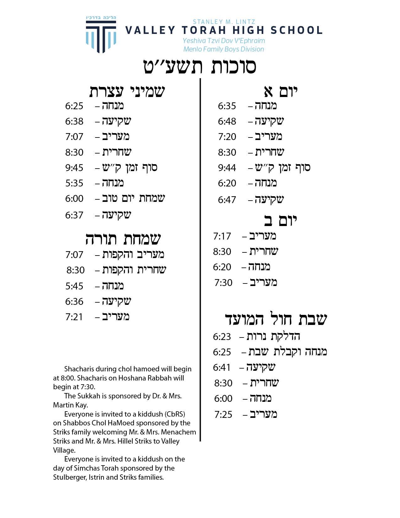 Sukkos-Schedule-5779.jpg
