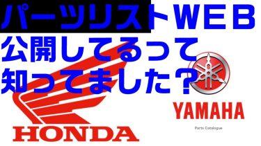 知ってますか?ホンダ ヤマハ カワサキ パーツリスト無料Web公開してますよ