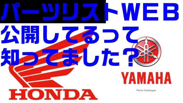ホンダ、ヤマハ、カワサキ、パーツリストWEB公開