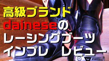 ダイネーゼ レーシングブーツ TORQE D1 OUT BOOTS インプレレビュー