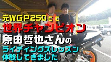 元WGP250cc世界チャンピオン 原田哲也さんのライティングレッスン参加してみた