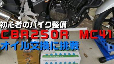 CBR250R(mc41)オイル交換に挑戦してみました