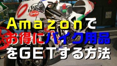 Amazonで1円でも安くお得にバイク用品やエンジンオイルを購入する裏技