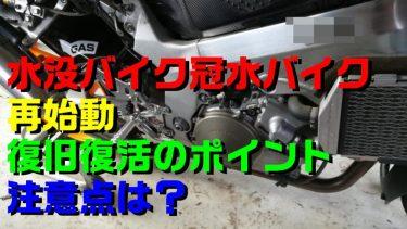 台風 大雨でバイクが水没 再始動はどうする?