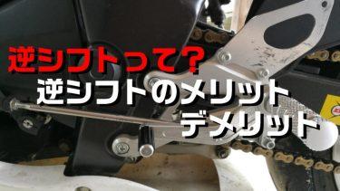 バイクの逆シフトって? 逆シフトのメリット、デメリットは?