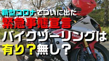 新型コロナ 緊急事態宣言中にバイクツーリングは有り?無し?