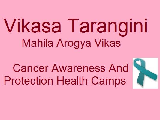 Mahila Arogya Vikas Cancer Prevention camp in Vijayawada