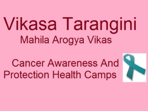 Vikasa Tarangini Mahila Aroyga Vikas Cancer Prevention Camp Challapalli