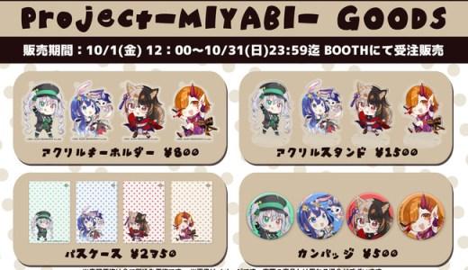 「Project-MIYABI-公式グッズ第一弾」が2021年10月1日(金)12時より受注販売開始!