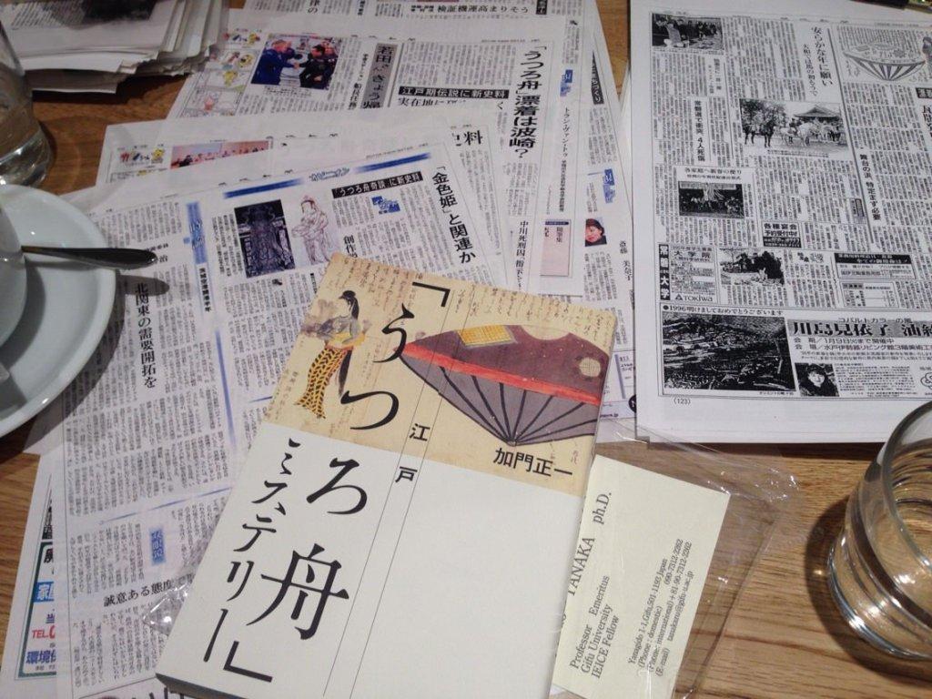 Research for Utsuro-Bune-22