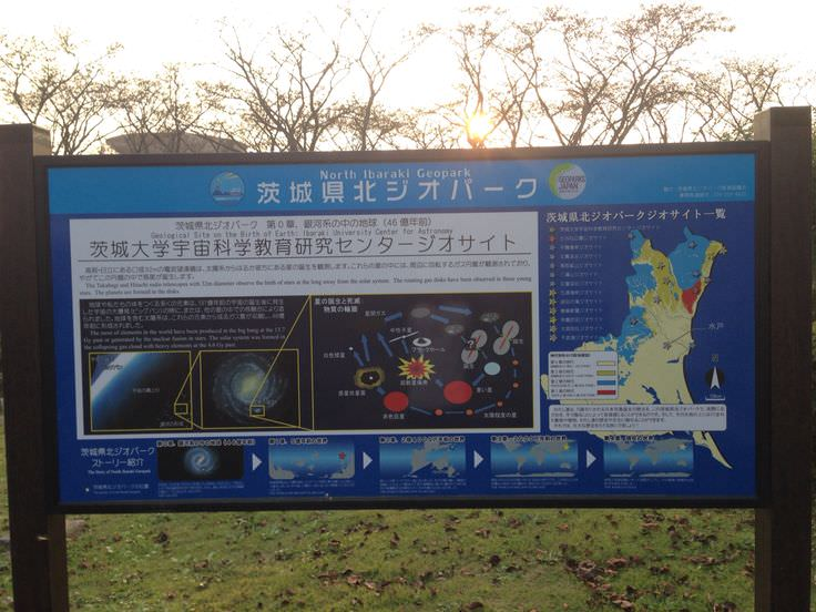 a Research to Center for Astronomy - Ibaraki University-1