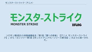 モンスターストライク (アニメ)