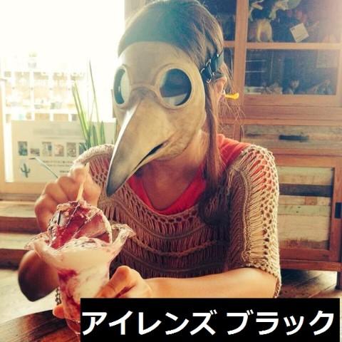 【倉戸みと】ペストマスク(アイレンズカラー黒)