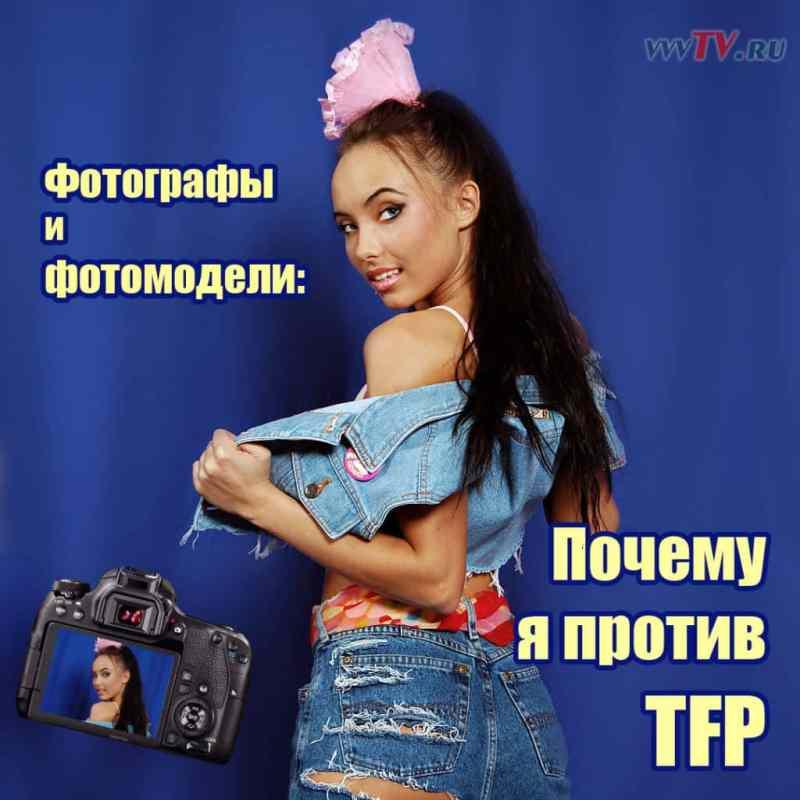 TFP - что такое ТФП
