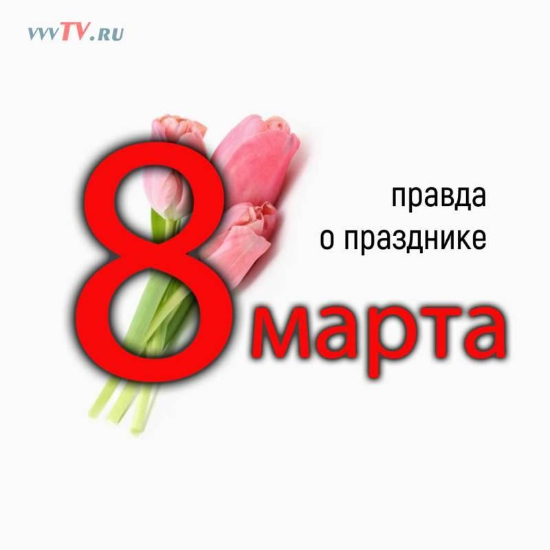 8 марта. Правда о празднике.