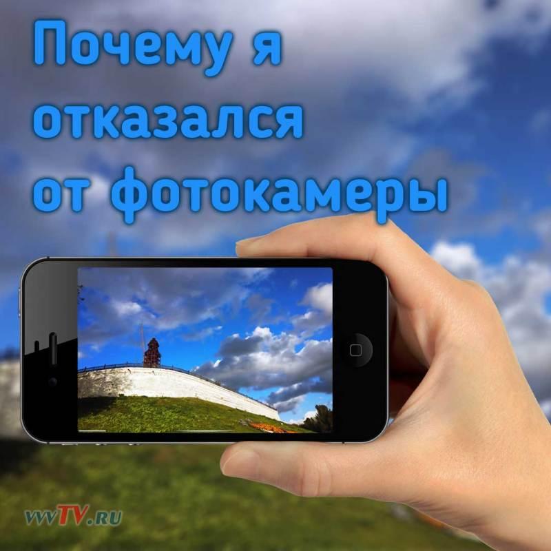 Смартфон и фотокамера