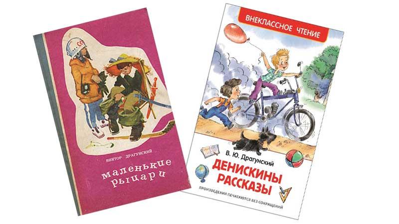"""""""Денискины рассказы"""" и """"Маленькие рыцари"""""""