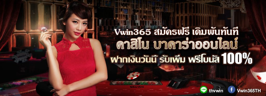 vwin365th_welcome_new_register_thailand