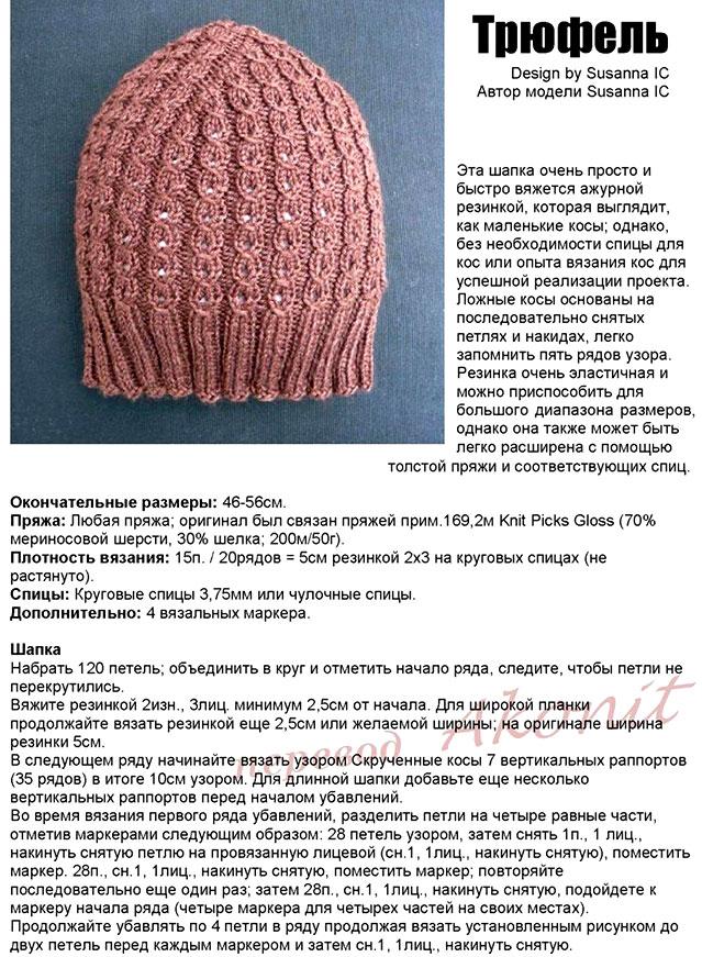 аппетитная женская шапка трюфель спицами вязание шапок модные и