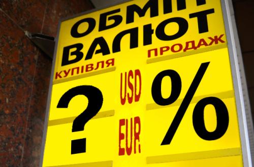 Обмін валюти