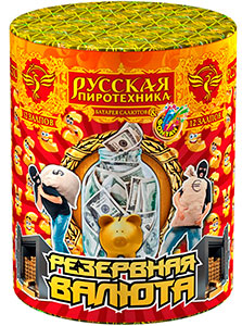 russkaya pirotehnika