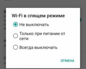 Wi-Fi в спящем режиме»