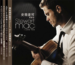 Stewart Mac - I Love You (Chinese Album)