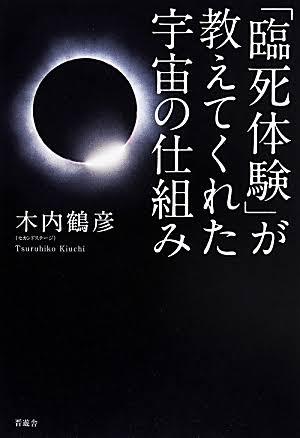【おすすめスピリチュアル本】「臨死体験」が教えてくれた宇宙の仕組み