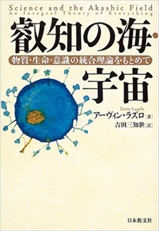 叡知の海 宇宙 ―物質・生命・意識の統合理論をもとめて アーヴィン・ラズロ