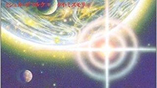 ティアウーバ星と『超巨大[宇宙文明]の真相』 ミシェル・デマルケ著