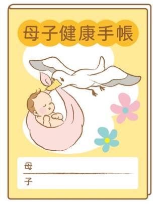 母子手帳とイルミナティ