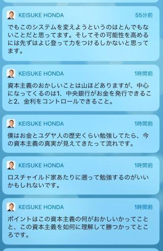 サッカーの本田圭佑選手!!目覚める覚醒!!