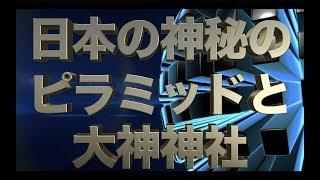 GFTV VOL.11日本の神秘のピラミッドと大神神社