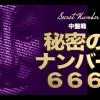 【衝撃】秘密のナンバー 666 中盤戦