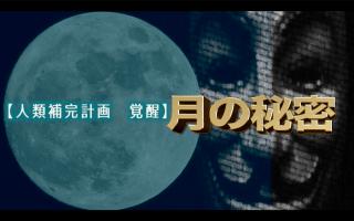 【人類補完計画 覚醒】月の秘密