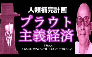 【人類補完計画】プラウト主義経済 後編