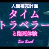 【人類補完計画】タイムトラベラーと臨死体験