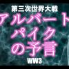【第三次世界大戦】アルバート・パイクの予言