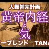 【人類補完計画】黄帝内経と気   パワーブレンドTANAKA