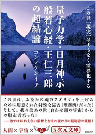 量子力学・日月神示・般若心経・王仁三郎の超結論