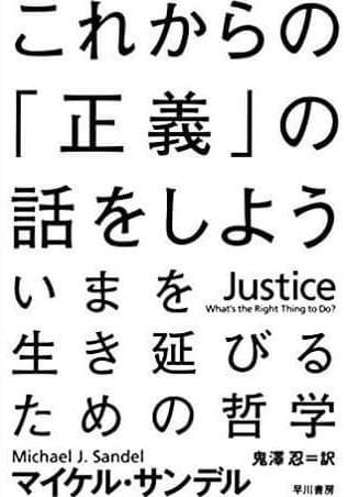 これからの「正義」の話をしよう  マイケル サンデル