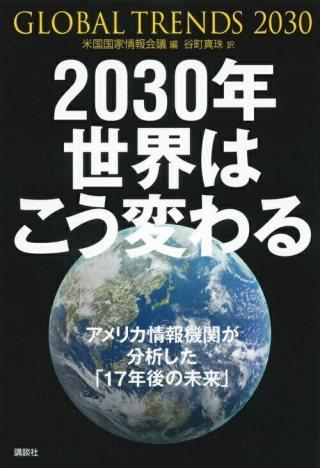 グローバルトレンド2030