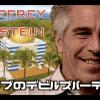 【閲覧注意:日本で報道されない】ジェフリー・エプスタイン セレブのデビルズパーティー