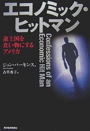 本の紹介 エコノミック・ヒットマン